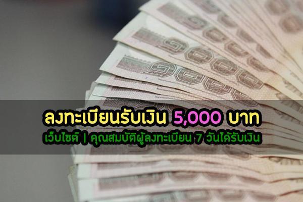 เปิดลงทะเบียนรับเงิน 5,000 บาท | เว็บไซต์ลงทะเบียน | คุณสมบัติผู้ลงทะเบียน 7 วันได้รับเงิน