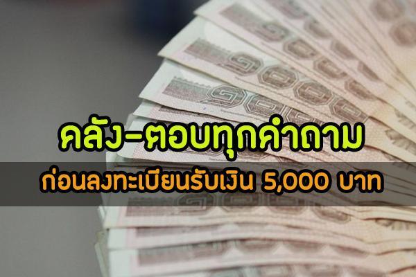 คลังตอบทุกคำถาม | ลงทะเบียนรับเงิน 5,000บาท ไม่ต้องเปิดบัญชีใหม่ ได้เงินใน 7 วัน