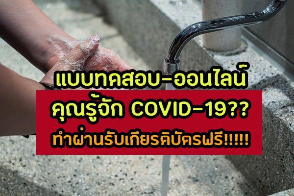 """ทำแบบทดสอบออนไลน์ """"คุณรู้จัก COVID-19 มากแค่ไหน"""" ผ่านแล้วได้เกียรติบัตร ไม่มีค่าใช้จ่าย"""