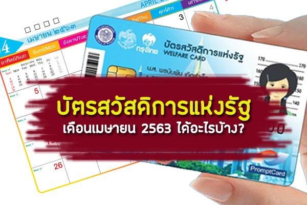 มาแล้ว'บัตรคนจน' บัตรสวัสดิการแห่งรัฐ เดือนเมษายน 2563 ได้อะไรบ้าง?