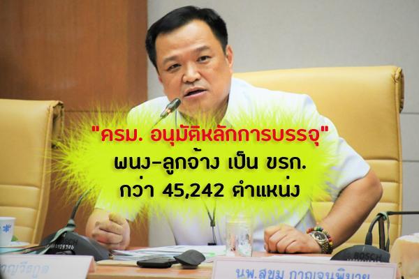 ครม. อนุมัติหลักการ บรรจุข้าราชการ สธ. 45,242 ตำแหน่ง