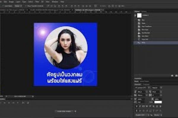 วิธีตัดรูปเป็นวงกลม และใส่แสงแฟร์ ด้วย Photoshop EP.2