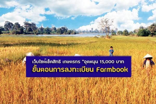 เว็บไซต์เช็คสิทธิ์ เกษตรกร ก่อนลงทะเบียนรับเงิน 15,000 บาท และขั้นตอนลงทะเบียนผ่าน Farmbook