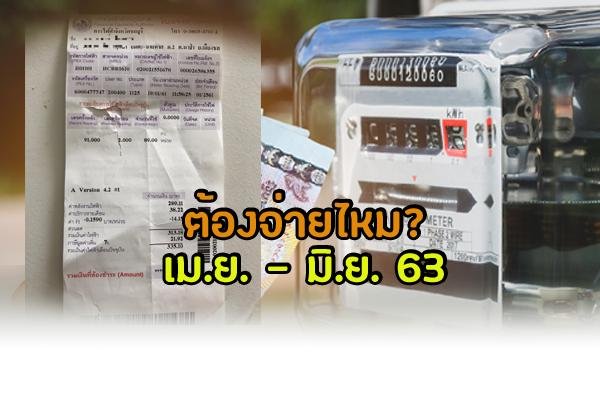 ค่าไฟฟ้า เม.ย.-มิ.ย. 2563 ต้องจ่ายไหม? PEA ตอบมาตรการช่วยเหลือผู้ใช้ไฟฟ้า