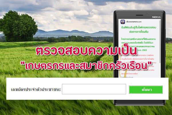 """เช็คสิทธิ์ """"ความเป็นเกษตรกร"""" เพื่อรับเงินเยียวยา 15,000 บาท ??? #เยียวยาเกษตรกร.com"""