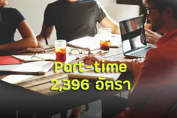 ใครตกงาน ฟังทางนี้ !! กรมการจัดหางาน เตรียมตำแหน่งงาน part-time 2,396 อัตรา ให้เด็กจบใหม่