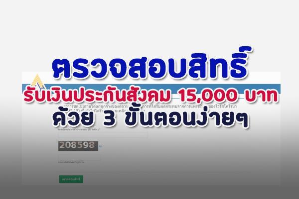 เว็บไซต์ตรวจสอบสิทธิ์ รับเงินประกันสังคม 15,000 บาท ด้วย 3 ขั้นตอนง่ายๆ