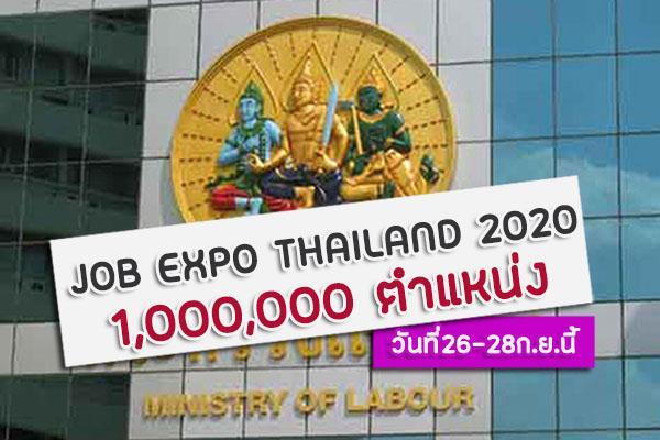 กระทรวงแรงงาน เตรียมจัดงาน JOB EXPO THAILAND 2020 มีงานกว่า 1,000,000 อัตรา วันที่26-28ก.ย.นี้
