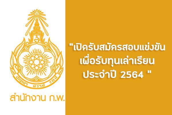 สำนักงาน ก.พ. เปิดรับสมัครสอบแข่งขันเพื่อรับทุนเล่าเรียนหลวง ทุนรัฐบาลฯ และทุนอื่น ๆ ประจำปี 2564