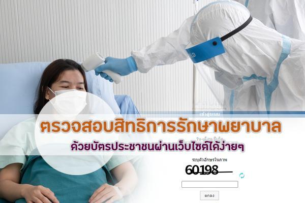 ตรวจสอบสิทธิ์ เช็คสิทธิการรักษาพยาบาล ตรวจสอบสิทธิการรักษาพยาบาล ด้วยบัตรประชาชนผ่านเว็บไซต์ได้ง่ายๆ