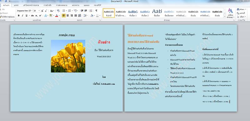 ตัวอย่างแผ่นพับ- วิธีทำแผ่นพับจาก Microsoft word