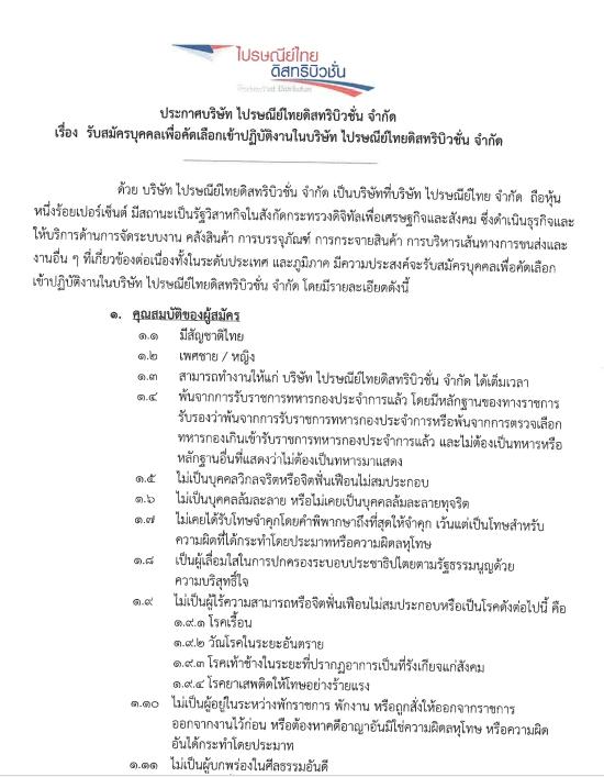 บริษัท ไปรษณีย์ไทยดิสทริบิวชั่น จำกัด รับสมัครบุคคล เพื่อเลือกเข้าปฎิบัติงาน จำนวน203 อัตรา รับสมัครตั้งแต่บัดนี้ - 31 มกราคม 2561