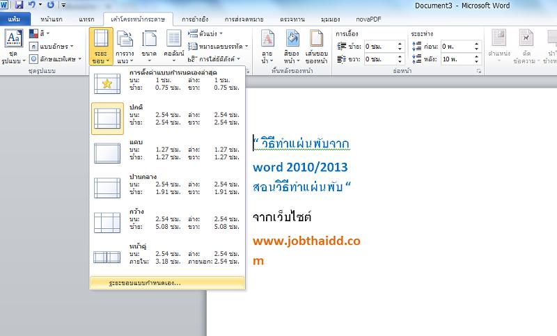 วิธีทำแผ่นพับจาก Microsoft word