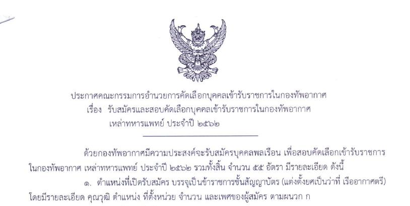 กองทัพอากาศ รับสมัครบุคคลเข้ารับราชการ เหล่าทหารแพทย์ 55 อัตรา