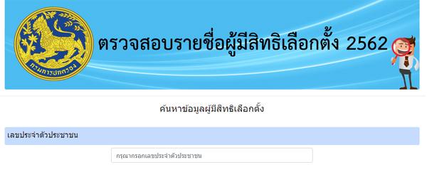 เว็บไซต์ ตรวจสอบรายชื่อผู้มีสิทธิเลือกตั้ง 2562 เลือกตั้งวันที่ 24 มีนาคม 2562