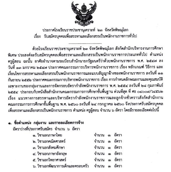 โรงเรียนราชประชานุเคราะห์ 23 รับสมัครพนักงานราชการ ตำแหน่งครูผู้สอน