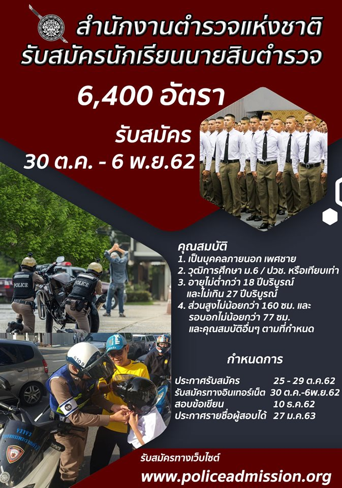 สำนักงานตำรวจแห่งชาติ เปิดสอบนายสิบตำรวจ 6,400 อัตรา