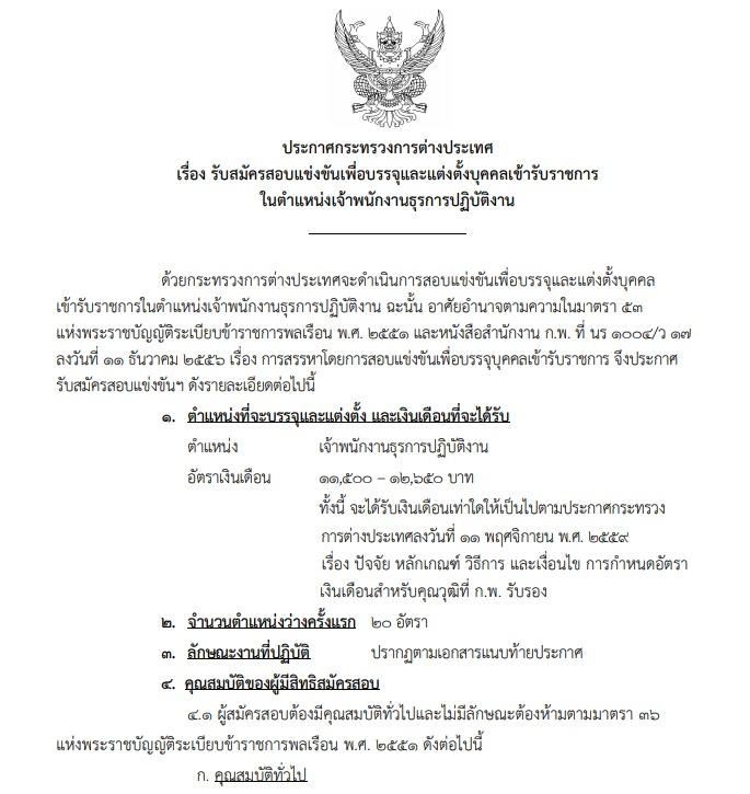 กระทรวงการต่างประเทศ เปิดรับสมัครสอบบุคคลเข้ารับราชการ 20 อัตรา รับสมัครตั้งแต่วันที่ 6 - 26 พฤศจิกายน 2562