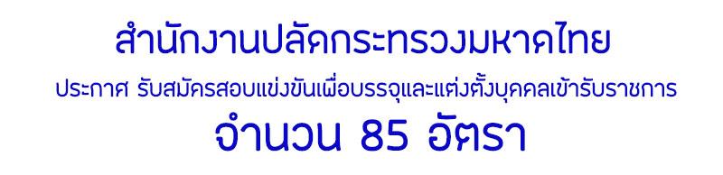 สำนักงานปลัดกระทรวงมหาดไทย เปิดสอบบรรจุบุคคลเข้ารับราชการ 85 อัตรา