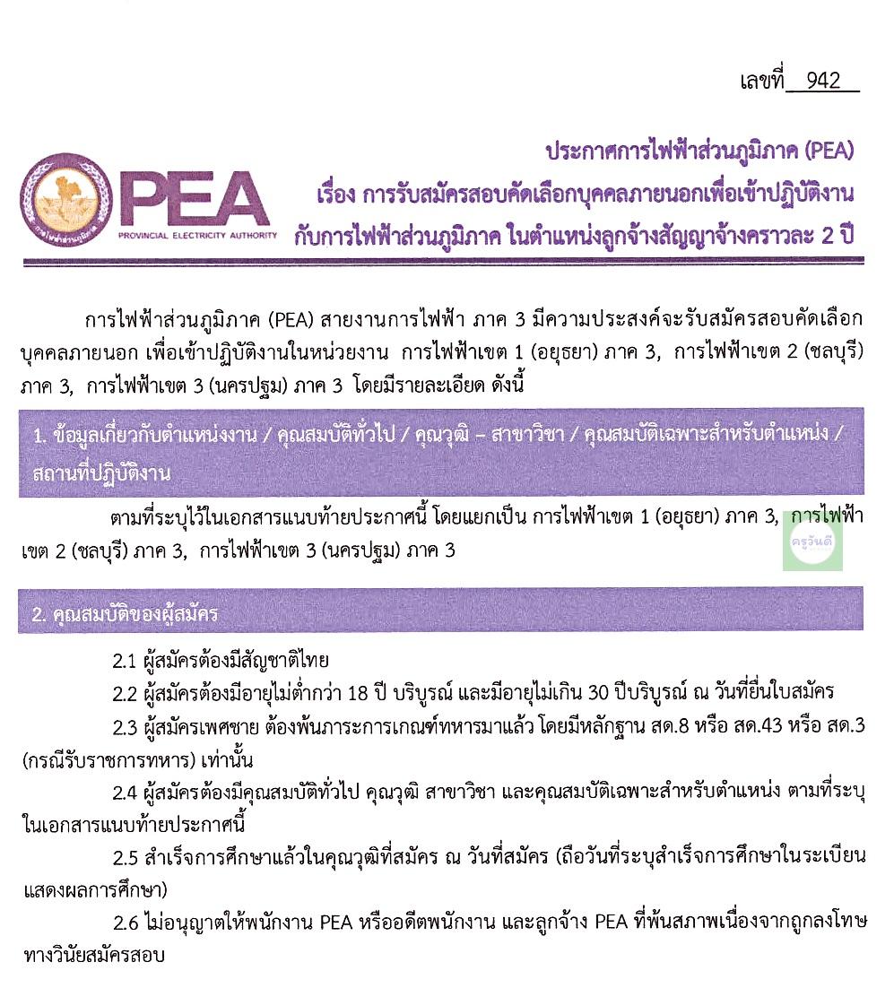 สมัครงาน การไฟฟ้าส่วนภูมิภาค (PEA) 2562 รับสมัครสอบบุคคลภายนอกเพื่อเข้าปฏิบัติงาน 72 อัตรา