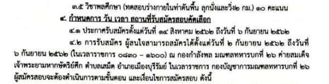 มณฑลทหารบกที่ 26 จังหวัดบุรีรัมย์ รับสมัครทหารกองหนุนเข้ารับราชการ